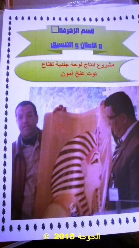 عصام احمد سلام, عصام سلام , مدير عام ادارة بركة السبع التعليمية, تطوير التعليم الفنى,