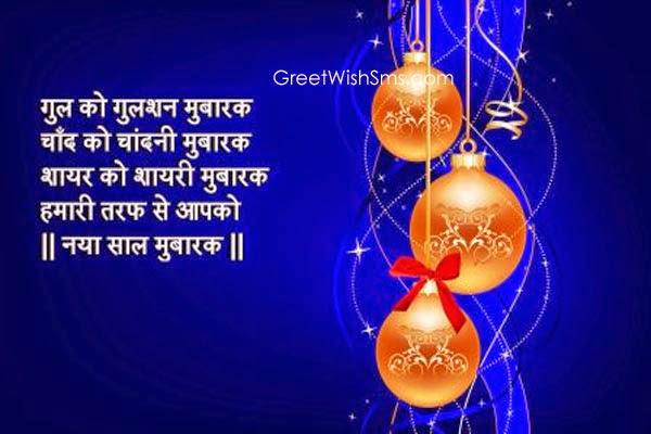 Happy New Year Hindi Shayari