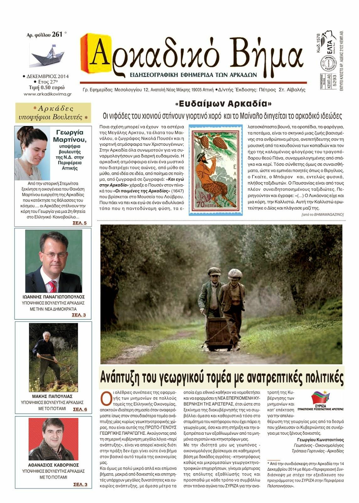 Κυκλοφόρησε το νέο φύλλο…της εφημερίδας