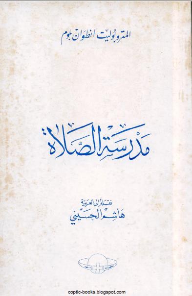 كتاب مدرسة الصلاة - المتروبوليت انطوان بلوم