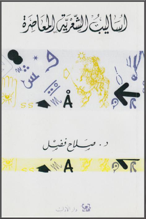 أساليب الشعرية المعاصرة - صلاح فضل pdf