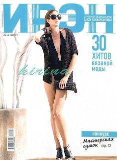 Ирэн № 4(июль-август 2011)