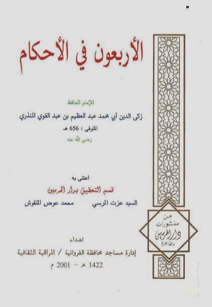 الأربعون في الأحكام - زكي الدين المنذري pdf