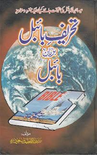 Tahreef e Bible Bazaban e Bible By Shaykh Abdul Lateef Masood (r a