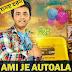 AMI JE AUTOALA Lyrics - Hridoy Haran | Rupankar Bagchi