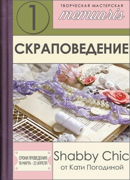 http://memuaris.blogspot.ru/2014/03/shabby-chic-1-shabby.html