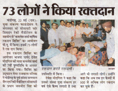 शिविर का उदघाटन मेयर राजबाला मलिक ने चंडीगढ़ के पूर्व सांसद सत्य पाल जैन एवं रेकी मैडीटेशन सोसायटी के प्रधान जसजोत सिंह की उपस्थिति में किया|