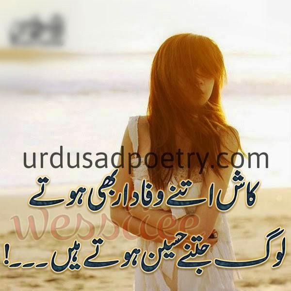 Kaash Itne Wafadar