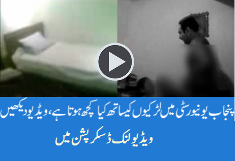 punjab university, mms scandals, scandals, scandal videos, hot girls, girls scandals,