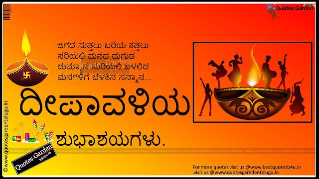 Diwali greetings quotes wallpapers in Kannada