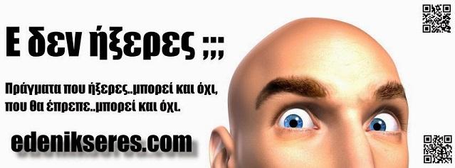 Ε δεν ήξερες ;;; - Edenikseres.com