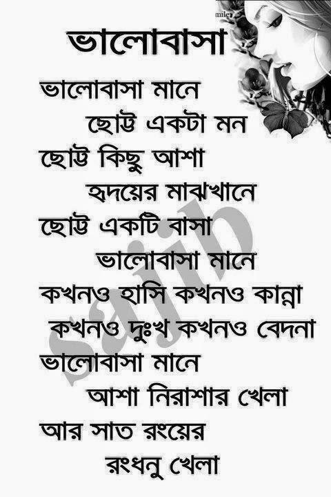bangla kabita bangla vhalobashar kabita bangla kobita bengali poem