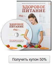 """Видеокурс """"Здоровое питание"""" скидка 50% купить."""