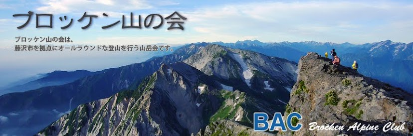 ブロッケン山の会ウェブサイト