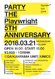 3.21 wed  Party The Playwright -5th Anniversary-