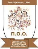 Πανελλήνια Ομοσπονδία Ορνιθολογίας