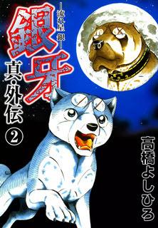 [高橋よしひろ] 銀牙 -流れ星 銀- 真・外伝 第01-02巻