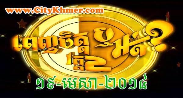 MyTV Penh Chet Ort 19-04-2014