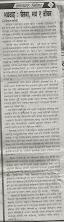Peoples timema publish deepak Subedi 8Jan, 2012