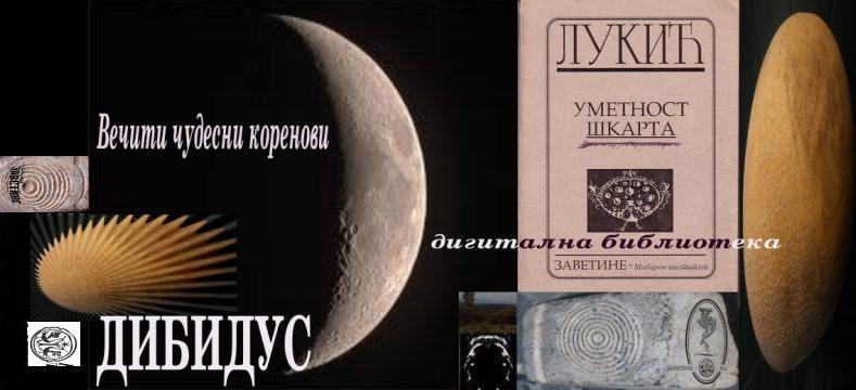 ДИБИДУС - дигитална библиотека