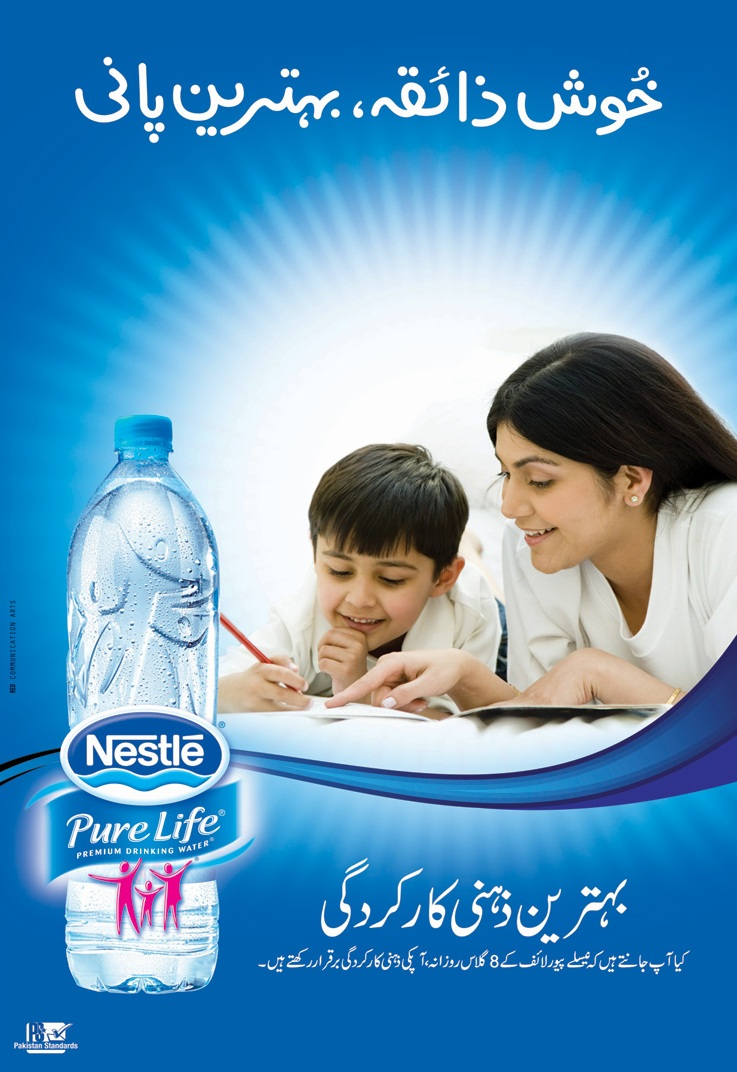 nestle pure life corporate strategy In the manufacturing of product what essential factors are required for production role of plant layout, plant location, employee, product design for a succes.