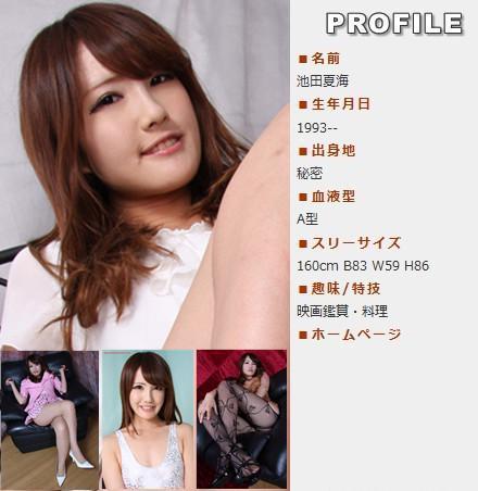 main Jjynamitechannelo 2012-09-13 池田夏海 [250P241MB] 2001d