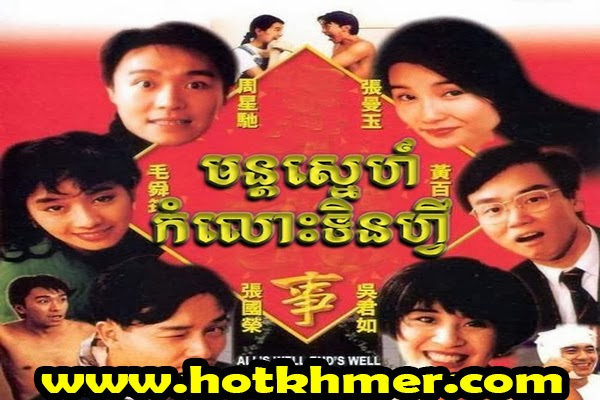 Mun Sne Tinfy [1 End] Chinese Khmer Movie Dubbed