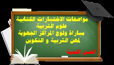 مواصفات الاختبارات الكتابية (علوم التربية) لمباراة ولوج المراكز الجهوية لمهن التربية و التكوين
