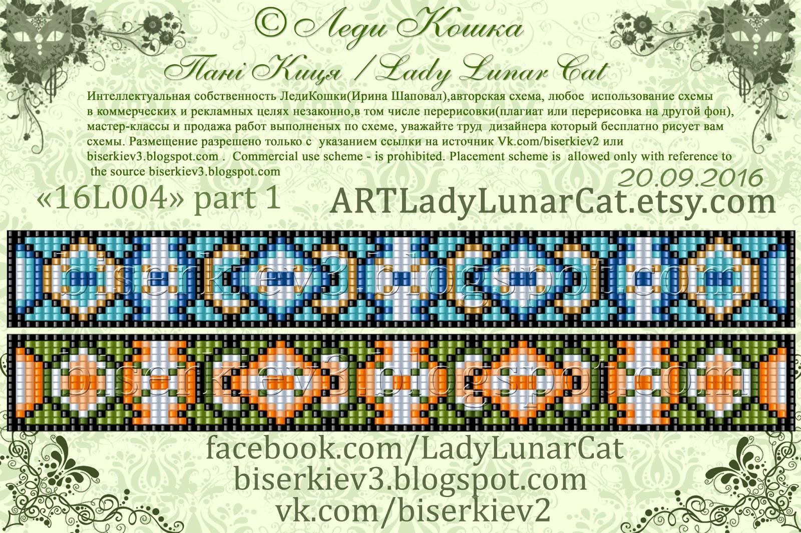 Схемы браслетов для плетения бисером