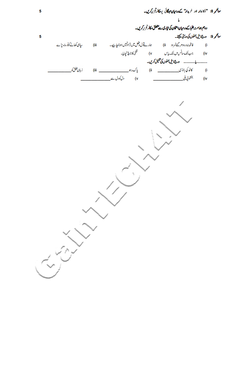 Assessment scheme (Urdu) 9th 10th class 2014