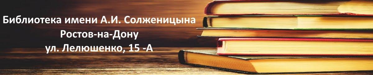 Библиотека имени А.И. Солженицына