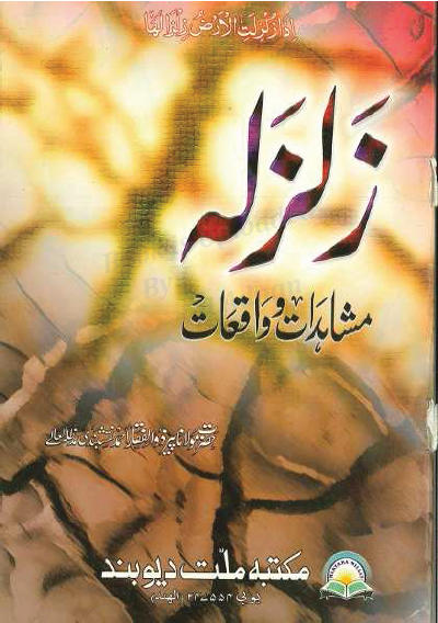"""Qayamat KaZalzala""   This Book Has Been Written by a WellKnown writer named as ""Maulana Zulfiqar Ahmad"".    you will Read These Topics in Below Book:  Qayamat KaZalzala, Qayamat aur dajjal, qayamat ki nishanian, Dunya Khubsurat sanp Ha, Dunya Khel tamasha Ha, Zalzalay Ki Hikmat, Sharab ki kasrat, sood Ki kasrat, qurb e qayamat ki nishnian, Mosiqi ka Aam Hona, Qoom shoaib par Azab, Qoom Mosa par Azaab, qaroon Par Azaab etc."