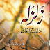 Zalzala Urdu Book Read Online