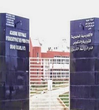 النتائج النهائية الرسمية لمباراة ولوج المراكز الجهوية لمهن التربية والتكوين بجهة الدار البيضاء الكبرى