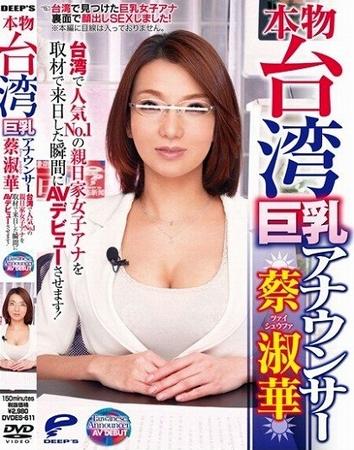台灣巨乳女主播蔡淑華下海拍A片!圖片1