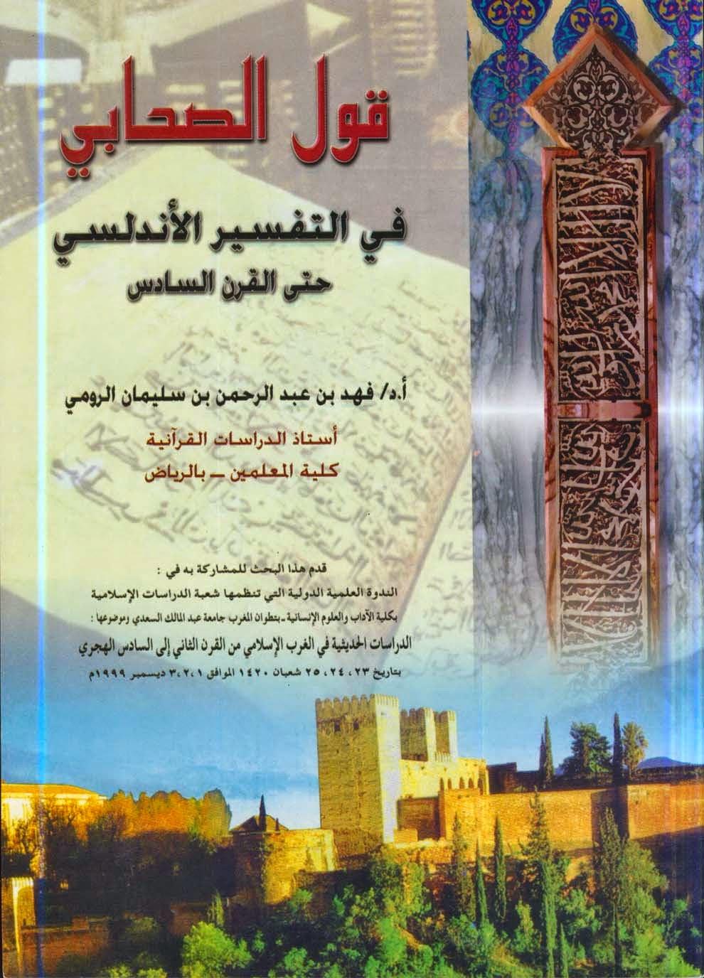 قول الصحابي في التفسير الأندلسي حتى القرن السادس - فهد الرومي pdf