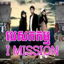 [ Bayon TV ] i_Mission 17-Aug-2013 - TV Show, Bayon TV, Game Show