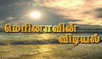 Marinavin Vidiyal New Year Sepcial 2015