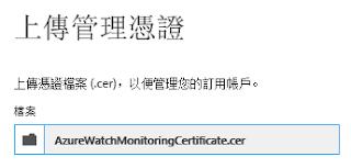 選擇AzureWatch的憑證上傳