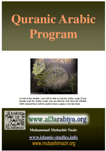Quranic Arabic Program for English and Urdu readers