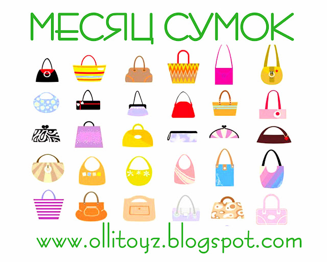 "Месяц сумок / The project - ""Bag Month"""