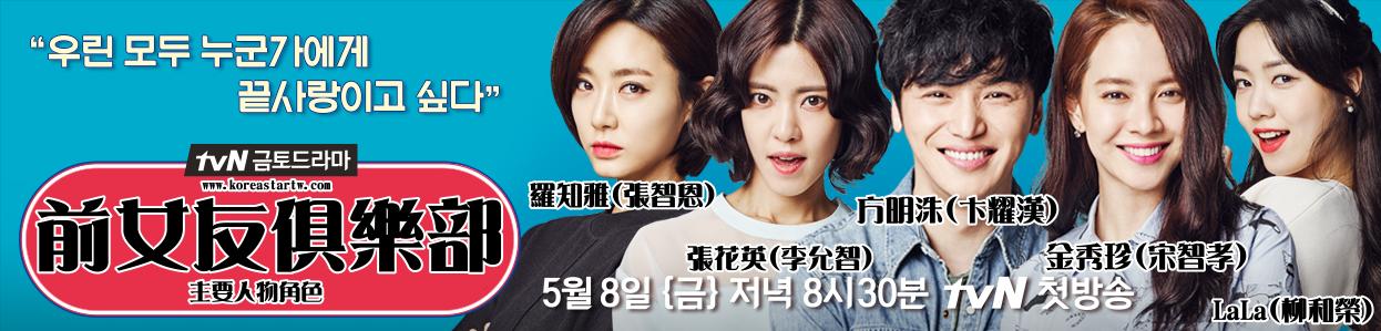 2015韓劇 前女友俱樂部線上看