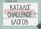 Каталог челлендж-блогов
