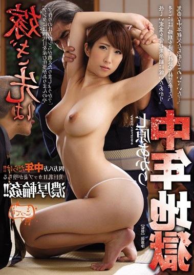 Watch739 Totsugi Destination Middle-aged Hell Shichihara Akari