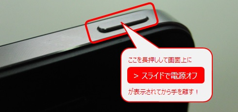 スリープボタンを長押しして「スライドで電源オフ」の表示が出たら手を離す