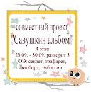 """СП """"Савушкин альбом"""" 4 этап"""