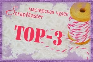 http://scrapmaster-ru.blogspot.ru/2013/12/blog-post_26.html