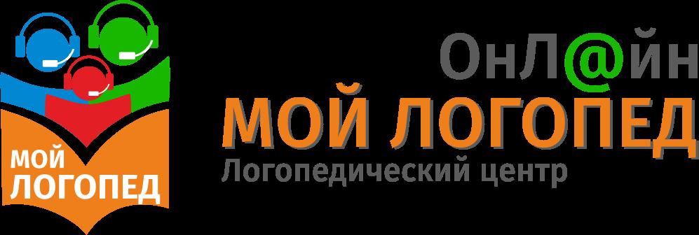 Логопедическая помощь