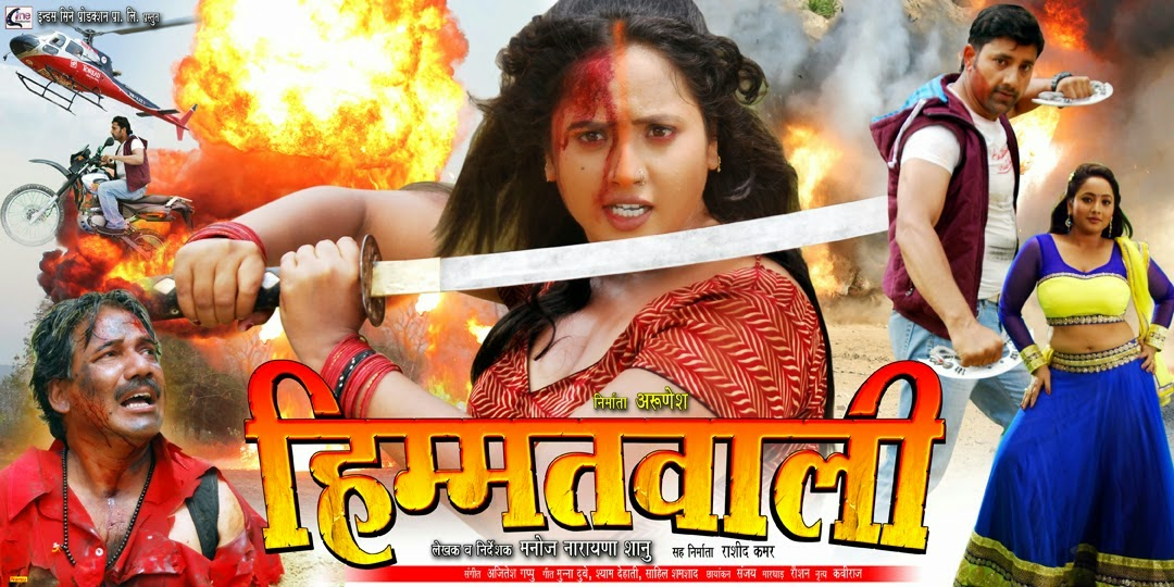Rani Chatterjee Bhojpuri Movie New HD First Look Second Poster 2015.