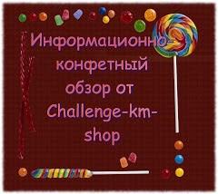 Информационно-конфетный обзор от  challenge-km-shop